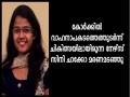 സിനി ചാക്കോ (27) അയര്ലണ്ടില് നിര്യാതയായി